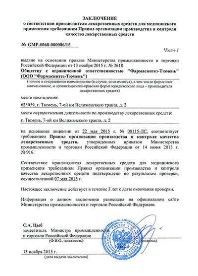 Сертификаты - Заключение-GMP - Государственный сертификат качества производства