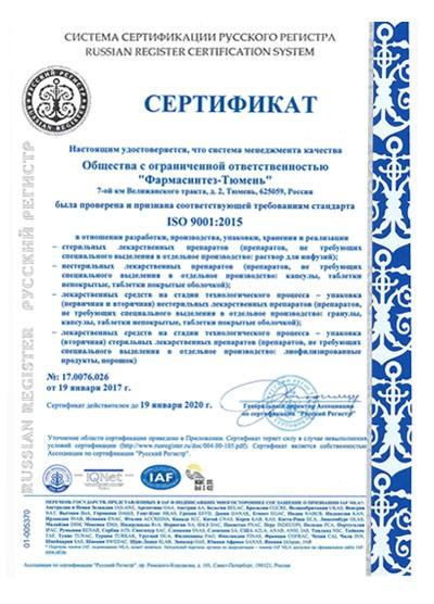 Сертификаты - Фармасинтез-Тюмень (ISO-9001) - Государственный сертификат качества разработки и производства